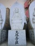 文珠菩薩(もんじゅぼさつ)