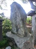 榊姫記念巌(さかきひめきねんいわ)
