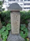 長州奇兵隊戦死者 墓石