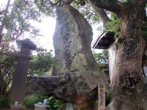 榊姫記念巌