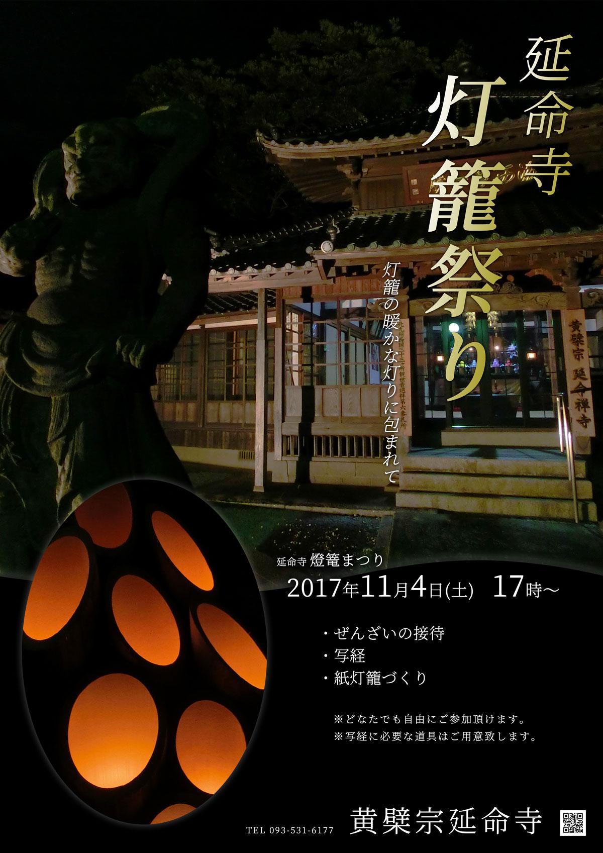 2017年 延命寺 灯籠祭り