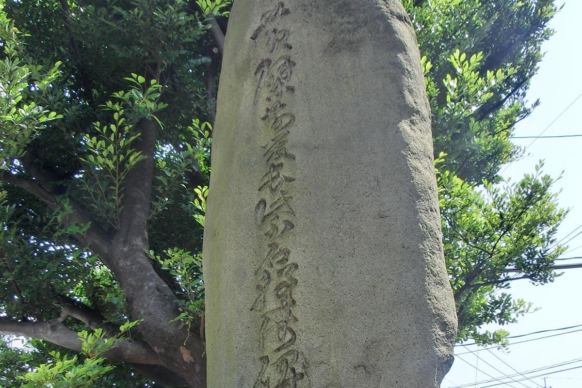 延命寺 紫石和尚の碑
